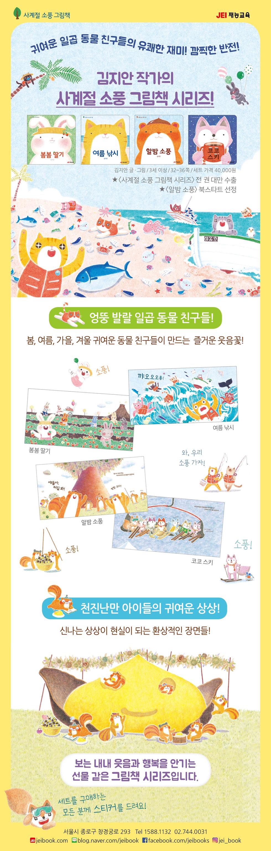 사계절소풍그림책시리즈_상세페이지.jpg