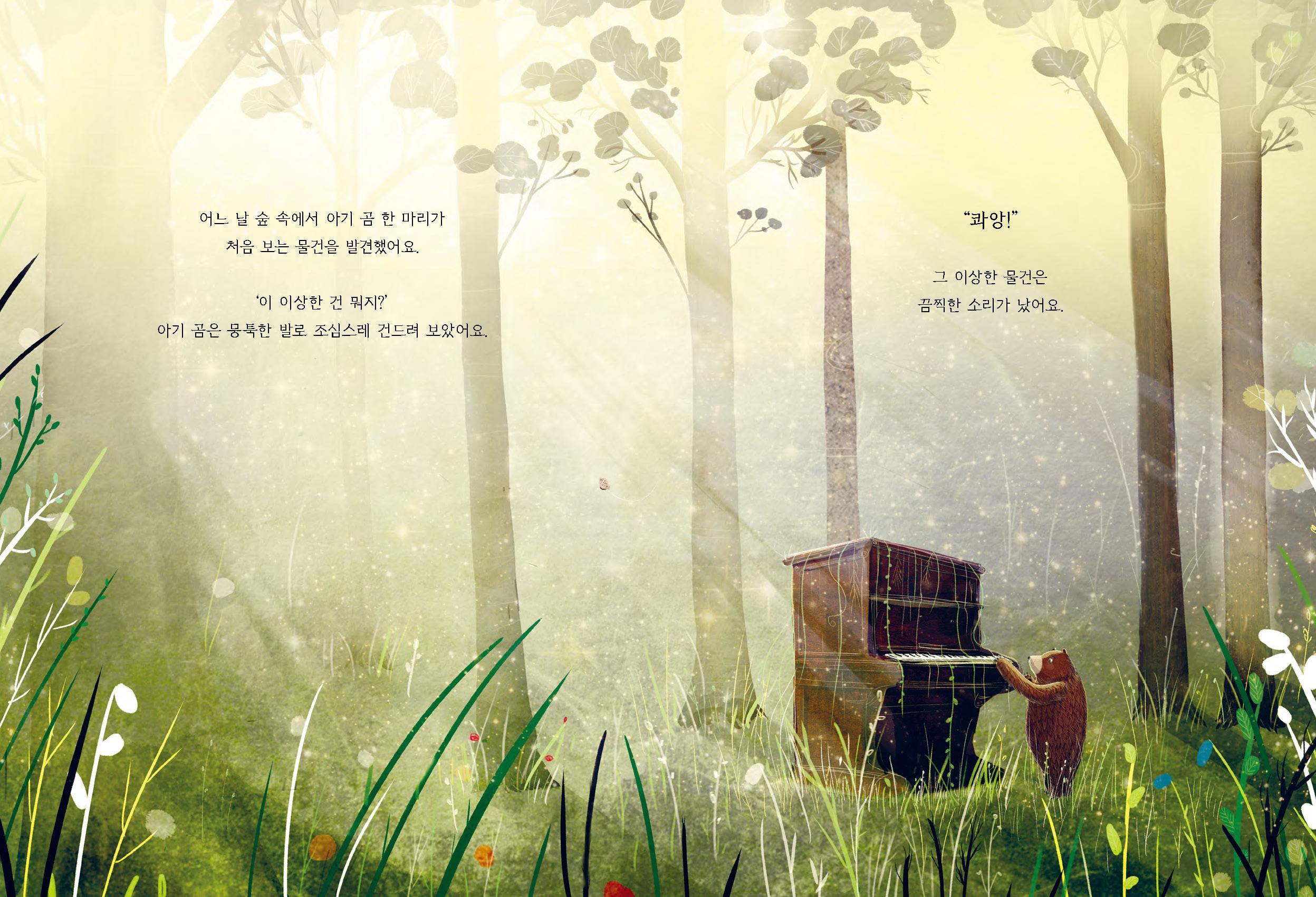 곰과피아노본문_페이지_04.jpg