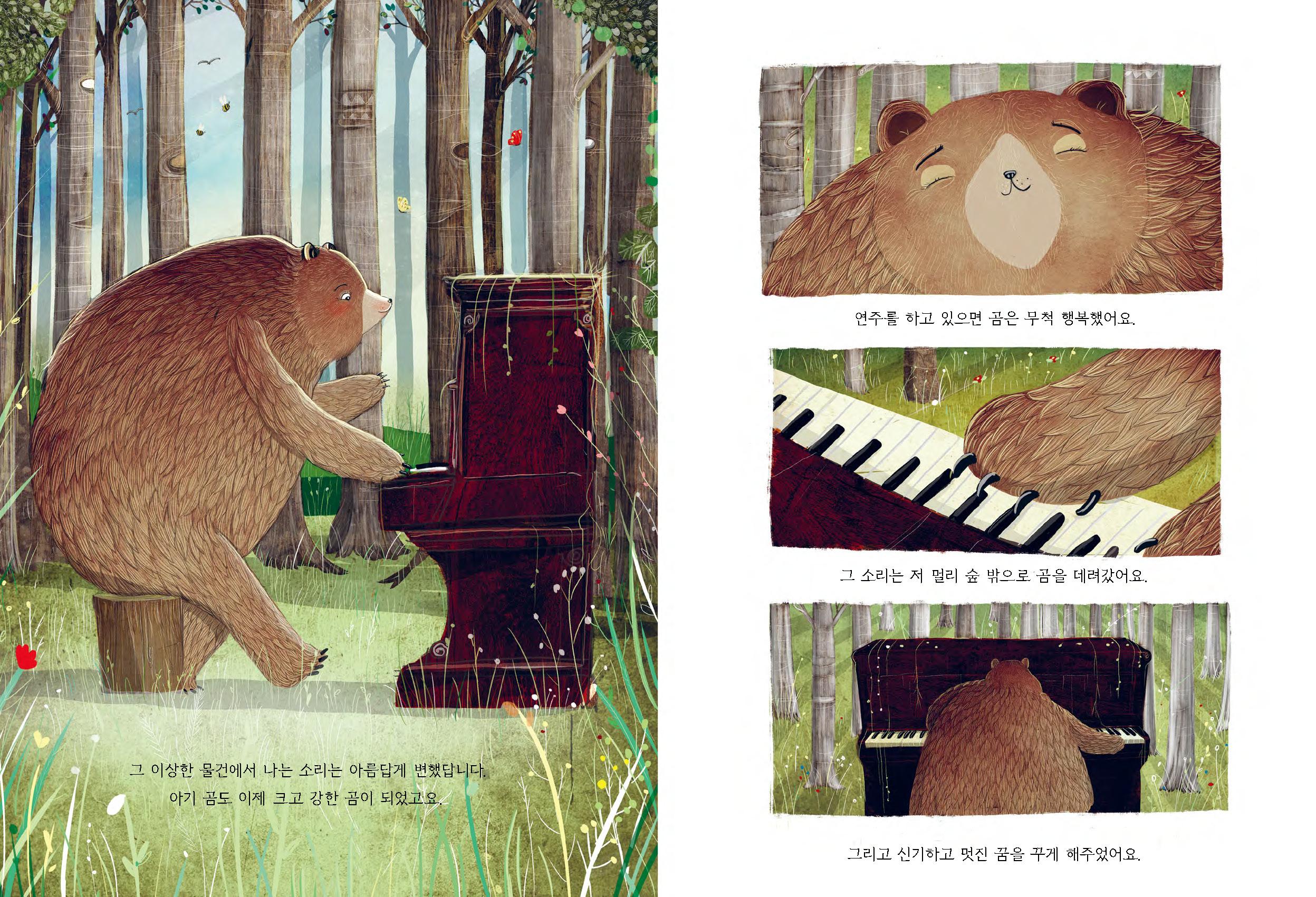 곰과피아노본문_페이지_06.jpg