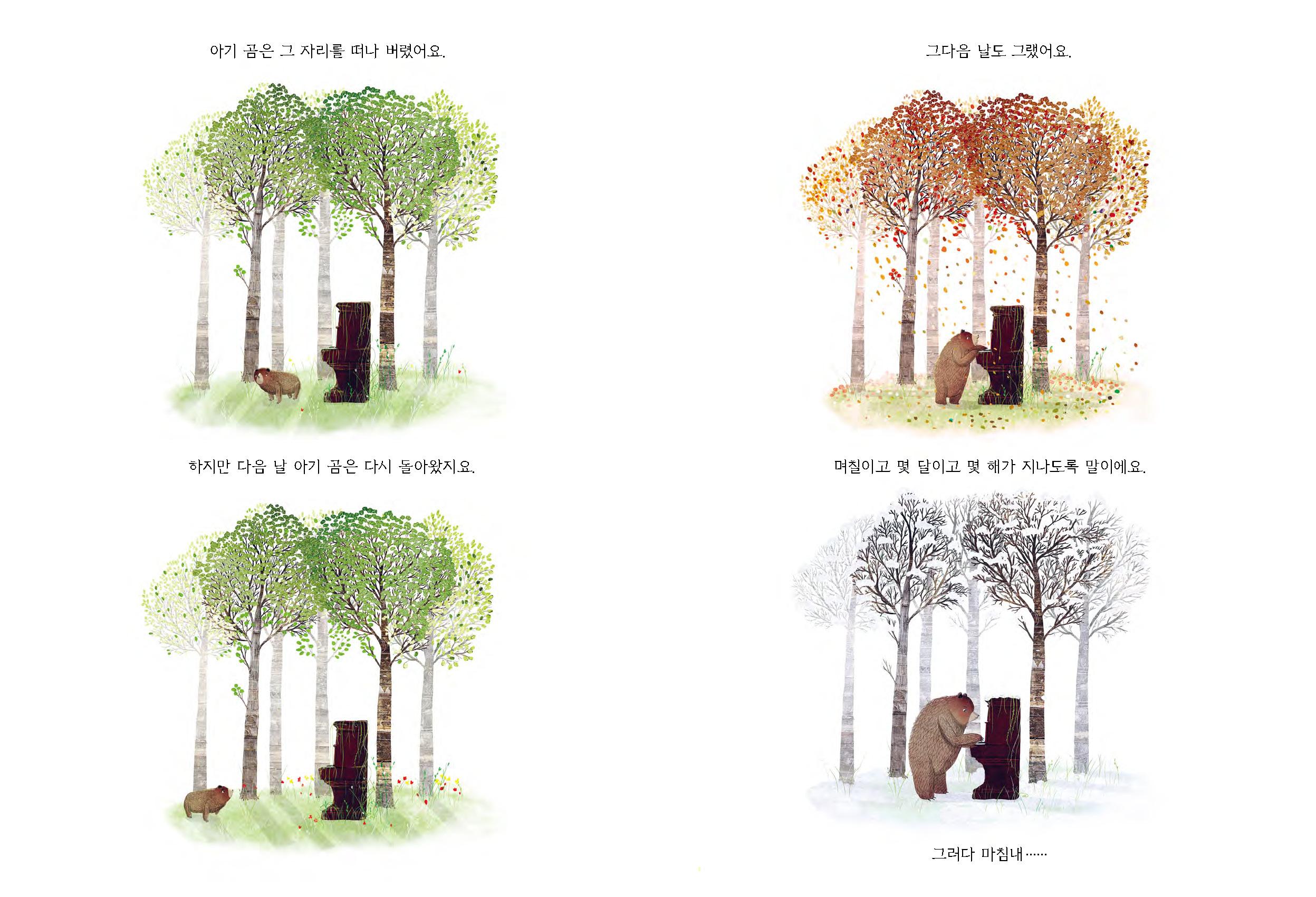 곰과피아노본문_페이지_05.jpg